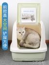 貓砂盆 貓砂盆全封閉抽屜式雙層貓廁所大號防外濺貓沙盆貓咪用品 3C公社YYP