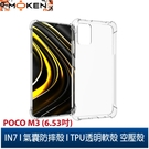 【默肯國際】IN7 POCO M3 (6.53吋) 氣囊防摔 透明TPU空壓殼 軟殼 手機保護殼