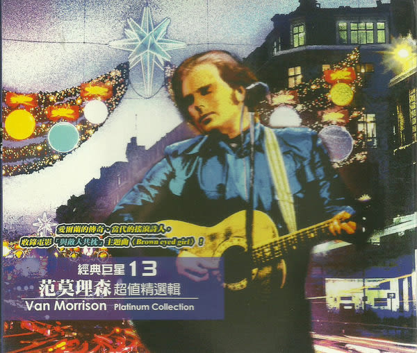 經典巨星13 范莫理森 超值精選輯 CD  (購潮8)