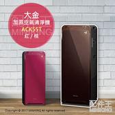 【配件王】日本代購 一年保 DAIKIN 大金 ACK55T 加濕空氣清淨機 靜電除塵 紅/棕