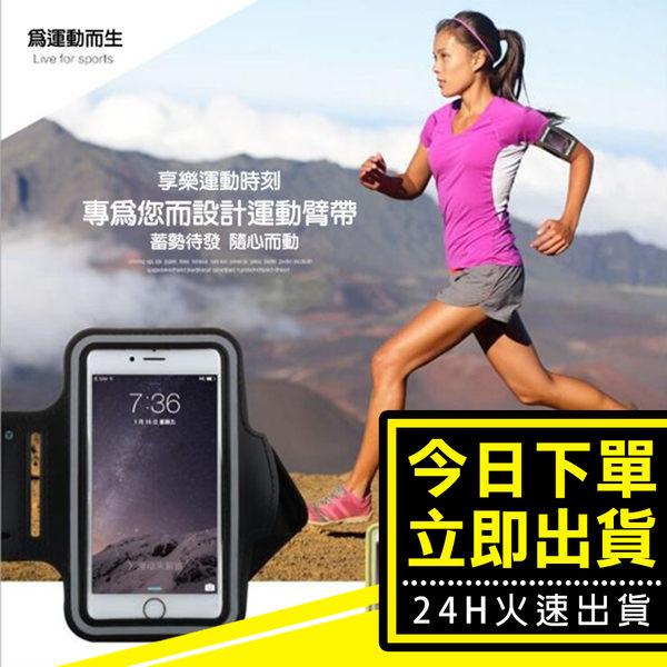 [24H 台灣現貨] oppo f1 手機運動跑步臂包 臂帶 運動手臂套 臂帶 收納包 iPhone 6/6s/7/8 plus 手機殼