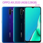【刷卡分期】 OPPO A9 2020 (4GB/128GB) 採用獨立三卡插槽 支援 4G + 4G 雙卡雙待