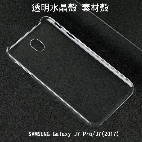 ☆愛思摩比☆SAMSUNG Galaxy J7 Pro/J7(2017) 羽翼水晶保護殼 透明保護殼 硬殼 素材殼