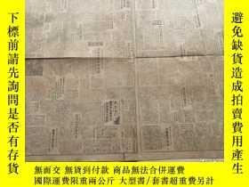 二手書博民逛書店民國36年11月20日罕見世界日報 共4版見圖【1001】如何發