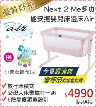 【全新升級】chicco-Next 2 Me多功能親密安撫嬰兒床邊床Air版-夢幻玫粉