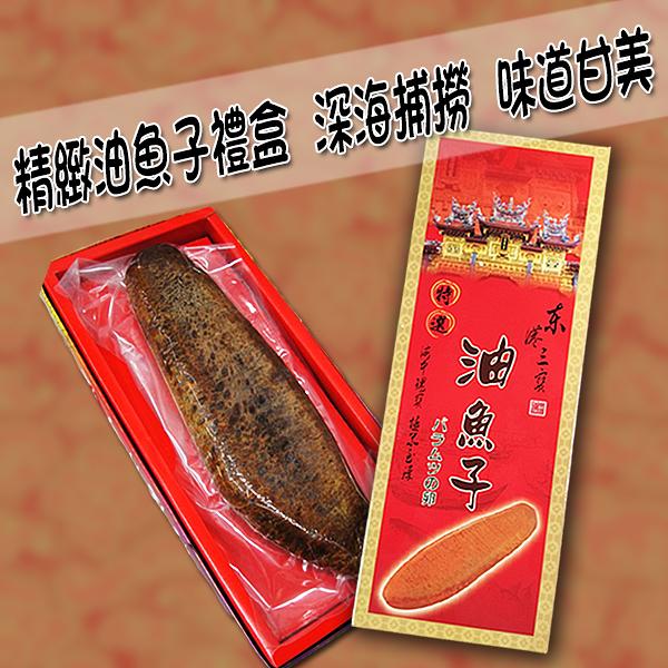 東港鎮農會 嚴選油魚子-1斤/比 [送禮首選]