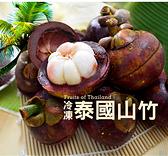 【大口市集】泰國皇室山竹(500g/包)