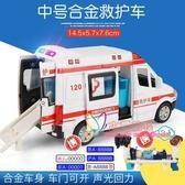 汽車模型 120救護車玩具警車男孩女孩兒童合金玩具車小汽車模型仿真消防車 2色