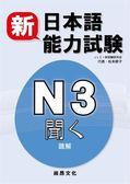 新日本語能力試驗 N3聞く(聴解)(書+2CD)