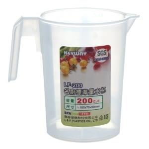 【好市吉居家生活】嚴選聯府KEYWAY~ LF-200 名廚標準200CC量水杯 水杯 水壺