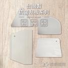 【珍昕】台灣製 抗菌刮板系列 四款可選 ...