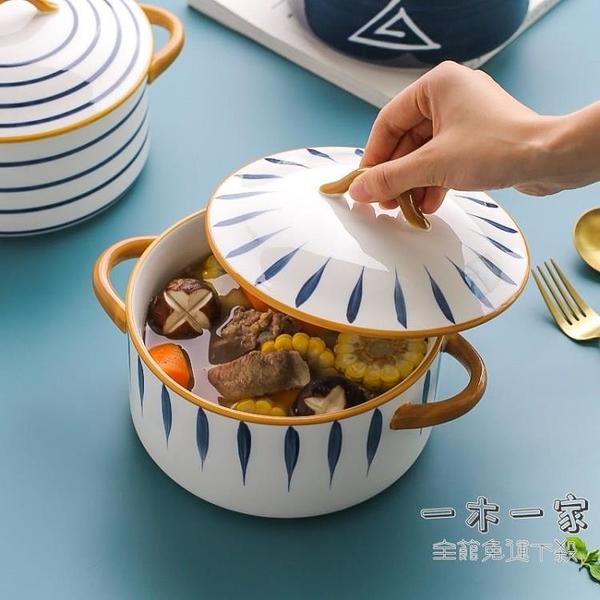 泡麵碗 青禾日式雙耳湯碗家用大號帶蓋泡面碗創意北歐風格陶瓷湯盆