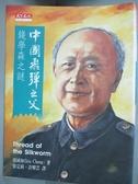 【書寶二手書T1/傳記_JPL】中國飛彈之父-錢學森之謎_張定綺, 張純如