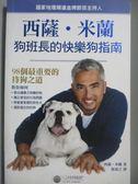 【書寶二手書T2/寵物_OQA】西薩.米蘭狗班長的快樂狗指南_西薩‧米蘭