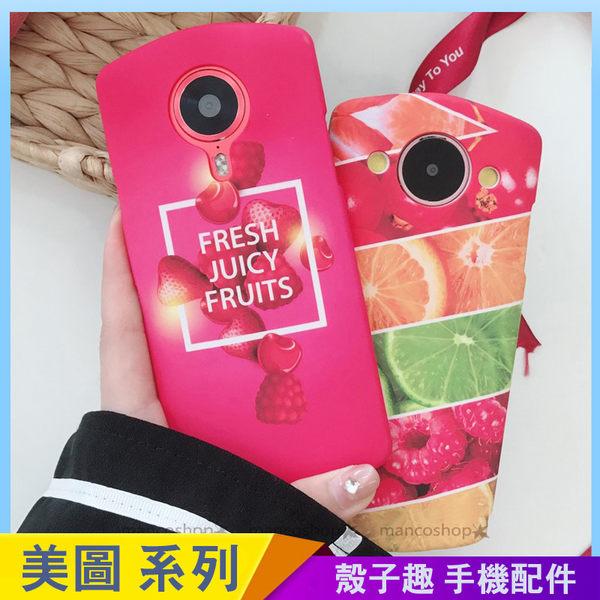 水果殼 美圖Meitu T8 T8S M8 M8S M6 手機殼 草莓 水果拼盤 粉色手機套 保護殼保護套 防摔軟殼