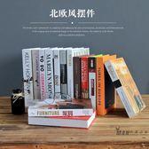 仿真書現代辦公室擺件假書桌面裝飾品客廳書房簡約裝飾書攝影道具全館免運XW
