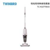 日本TWINBIRD 吸拖兩用無線吸塵器 象牙白 TC-H107TWVO
