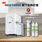 3M HEAT2000 櫥下型熱飲機(觸控式龍頭)-單機版✔贈3M原廠前置樹脂系統+濾心2入✔免費安裝✔水之緣
