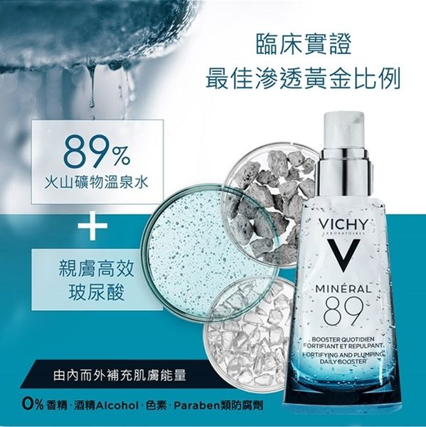 VICHY薇姿 M89火山能量微精華30ml 保濕淨膚組