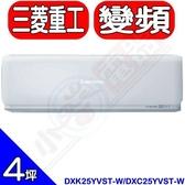《全省含標準安裝》三菱重工【DXK25YVST-W/DXC25YVST-W】分離式變頻冷氣 優質家電