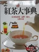 【書寶二手書T6/嗜好_AA7】紅茶大事典_日本紅茶協會