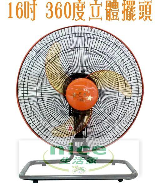 【雙星】16吋超廣角循環桌扇TS-1613/工業扇/台灣製造