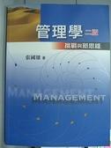 【書寶二手書T9/大學商學_ECO】管理學-挑戰與新思維_張國雄_2/e