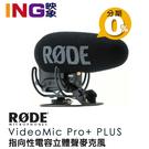 【24期0利率】RODE VideoMic Pro Plus 指向性麥克風 正成公司貨 Video Mic Pro+ 電容立體聲
