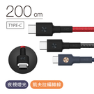 ZMI 紫米 Type-C 編織數據線200cm (AL431)