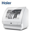 【含基本安裝+24期0利率】Haier 海爾 小海貝 家用6人份全自動洗碗機 DW4-STFWWTW 公司貨