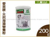 寵物家族-愛美康-天然海藻營養粉200g