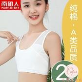 2件裝 少女文胸內衣學生兒童青春期發育期純棉小背心【大碼百分百】