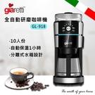 送咖啡豆1包【Giaretti吉爾瑞帝】10人份全自動研磨咖啡機 GL-918