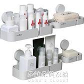 衛生間置物架洗漱臺收納盒免打孔洗手間壁掛式浴室吸盤式吸壁廁所   朵拉朵衣櫥