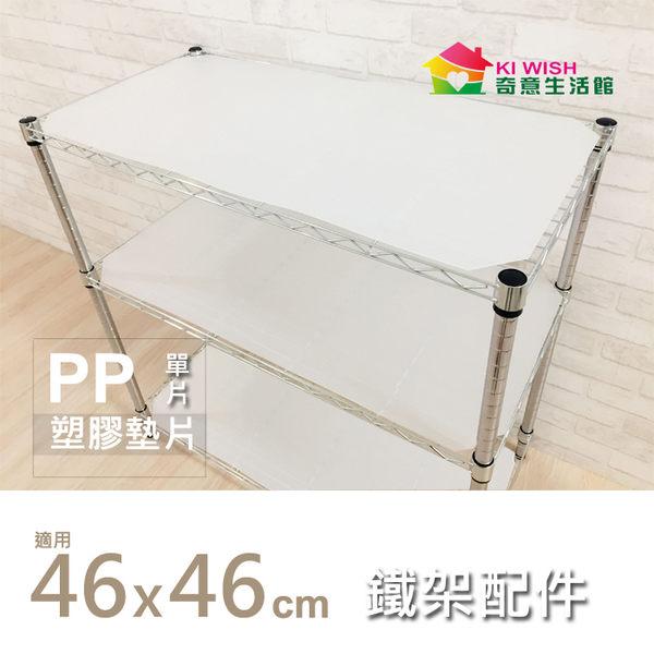 46x46cm-塑膠透明墊片/PP板/免運/收納配件/鐵架/鍍鉻架/層架/四層架/置物架/鐵力士架【奇意生活館】