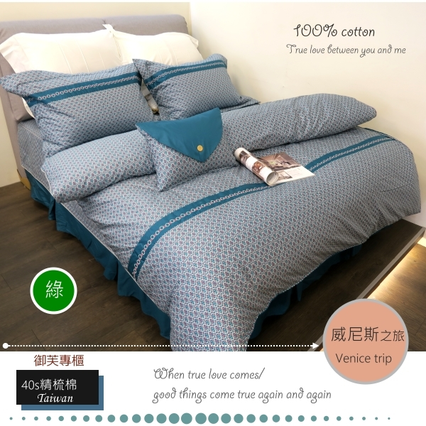 御芙專櫃【威尼斯之旅】綠/5*6.2尺 『精梳美國棉五件式床罩』60/40支棉/雙人