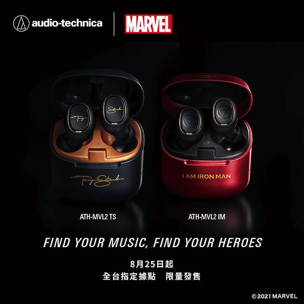 【鐵三角】漫威 真無線耳機 鋼鐵人 Tony Stark 限量款 ATH-MVL2 IM、ATH-MVL2 TS