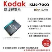 御彩數位@樂華 KODAK KLIC-7002 電池 KLIC7002 外銷日本 柯達 原廠充電器可用 一年保 全新