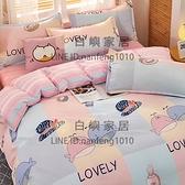 水洗棉床罩被套組四件套被套學生宿舍被單床單人被子三件套床上用品【白嶼家居】