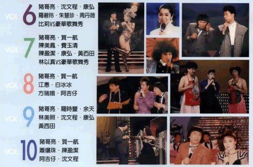 豬哥亮爆笑訪問秀 第2套 VCD 第6 ~10集 (音樂影片購)