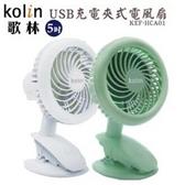 【南紡購物中心】【2入組】歌林5吋USB多功能隨身風扇KEF-HCA01(顏色隨機出貨)