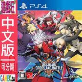 PS4 蒼翼默示錄:交叉組隊戰(中文版 )