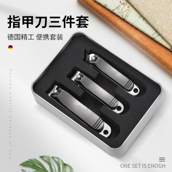 德国指甲剪刀三件套便携式修剪指钳套装日本家用原装全套进口工具-享家
