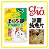 【日本直送】CIAO 無鹽鮪魚片(綠) 50g(CS-18)-190元 可超取(D002A03)