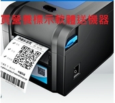 買營養標示軟體 /營養計算軟體 送 BC-8015 標籤機 條碼機 食品標示機 另售QL-810W /QL-820NWB /QL-800