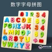 積木 幼兒童數字字母寶寶1-2-3歲4男女孩5益智力開發6早教玩具 【星時代生活館】