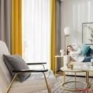 窗簾 北歐簡約撞色遮光窗簾定製臥室客廳飄...