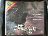 挖寶二手片-V05-086-正版VCD-電影【美麗蘿賽塔】-愛蜜莉戴奎妮 法貝吉歐羅根(直購價)