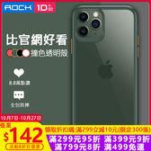 ROCK 撞色按鍵手機殼 蘋果 iPhone 11 Pro Max 保護殼 超薄防摔 全包邊矽膠軟邊 透明背板 墨綠 保護套