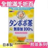 【山本漢方 蒲公英茶 20袋入】日本製 孕婦可用 綠茶 抹茶 茶包 飲品 【小福部屋】